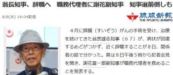 news翁長知事、辞職へ 職務代理者に謝花副知事 知事選前倒しも