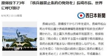 news原爆投下73年 「核兵器禁止条約の発効を」長崎市長、世界に呼び掛け