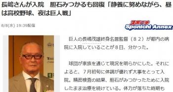 news長嶋さんが入院 胆石みつかるも回復「静養に努めながら、昼は高校野球、夜は巨人戦」