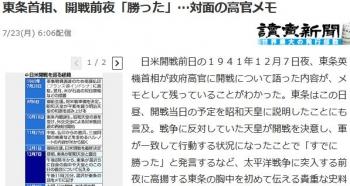 news東条首相、開戦前夜「勝った」…対面の高官メモ