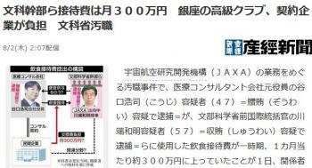 news文科幹部ら接待費は月300万円 銀座の高級クラブ、契約企業が負担 文科省汚職