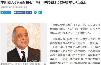 news津川さん安倍首相を一喝 伊勢谷友介が明かした過去