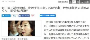 news野田聖子総務相側、金融庁担当者に説明要求 仮想通貨販売規制めぐり、関係者が同伴