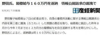 news野田氏、閣僚給与160万円を返納 情報公開請求の漏洩で