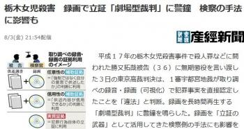 news栃木女児殺害 録画で立証「劇場型裁判」に警鐘 検察の手法に影響も