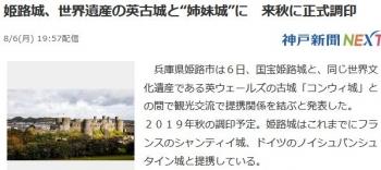 "news姫路城、世界遺産の英古城と""姉妹城""に 来秋に正式調印"