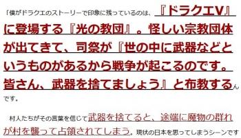 ten杉田水脈に「正論ですよ」 ドラクエ作曲家「愛国発言」を振り返る
