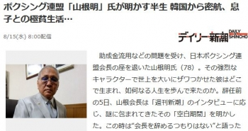 newsボクシング連盟「山根明」氏が明かす半生 韓国から密航、息子との極貧生活…