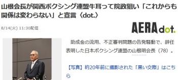 news山根会長が関西ボクシング連盟牛耳って院政狙い「これからも関係は変わらない」と宣言〈dot〉