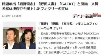 news問題噴出「細野豪志」「野田夫妻」「GACKT」と面識 文科省解体捜査でも浮上したフィクサーの正体