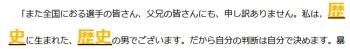 ten【一問一答(2)】山根会長「あす男のケジメ話す」「私は歴史の男でございます」