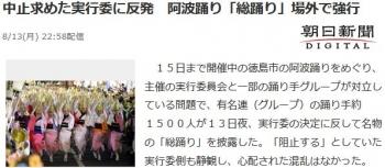 news中止求めた実行委に反発 阿波踊り「総踊り」場外で強行