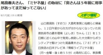 news尾畠春夫さん、「ミヤネ屋」の取材に「奥さんは5年前に用事があってまだ帰ってこない」