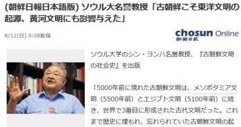 news(朝鮮日報日本語版) ソウル大名誉教授「古朝鮮こそ東洋文明の起源、黄河文明にも影響与えた」