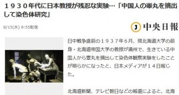 news1930年代に日本教授が残忍な実験…「中国人の睾丸を摘出して染色体研究」