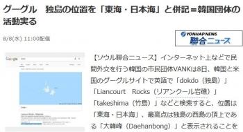 newsグーグル 独島の位置を「東海・日本海」と併記=韓国団体の活動実る