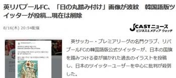 news英リバプールFC、「日の丸踏み付け」画像が波紋 韓国語版ツイッターが投稿 現在は削除