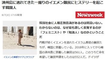 news済州島に逃れてきた一握りのイエメン難民にヒステリーを起こす韓国人