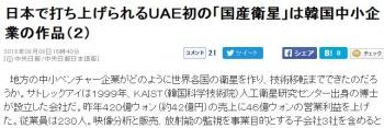 news日本で打ち上げられるUAE初の「国産衛星」は韓国中小企業の作品(2)