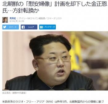 news北朝鮮の「慰安婦像」計画を却下した金正恩氏…方針転換か