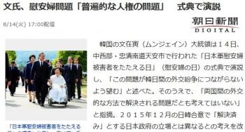 news文氏、慰安婦問題「普遍的な人権の問題」 式典で演説