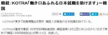 news韓経:KOTRA「働き口あふれる日本就職を助けます」=韓国