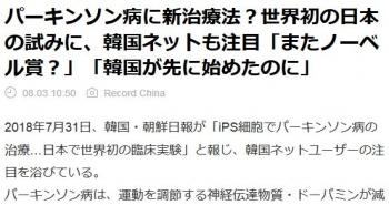 newsパーキンソン病に新治療法?世界初の日本の試みに、韓国ネットも注目「またノーベル賞?」「韓国が先に始めたのに」