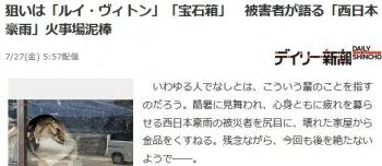 news狙いは「ルイ・ヴィトン」「宝石箱」 被害者が語る「西日本豪雨」火事場泥棒