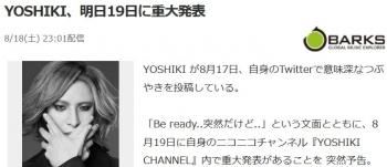 newsYOSHIKI、明日19日に重大発表