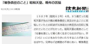 news「戦争責任のこと」昭和天皇、晩年の苦悩