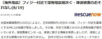 news〔海外地震〕フィジー付近で深発地震相次ぐ・津波被害のおそれなし(819)