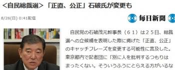 news<自民総裁選>「正直、公正」石破氏が変更も
