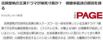 news吉岡里帆の主演ドラマが爆死寸前か? 視聴率低迷の原因を探る