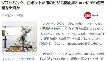 newsソフトバンク、ロボット活用のピザ宅配企業Zumeに550億円超を出資か