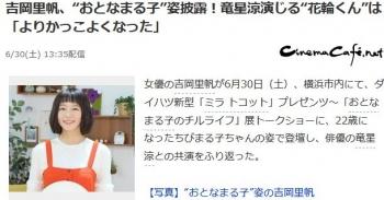 """news吉岡里帆、""""おとなまる子""""姿披露!竜星涼演じる""""花輪くん""""は「よりかっこよくなった」"""