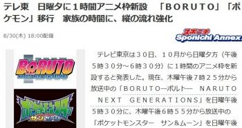 newsテレ東 日曜夕に1時間アニメ枠新設 「BORUTO」「ポケモン」移行 家族の時間に、縦の流れ強化