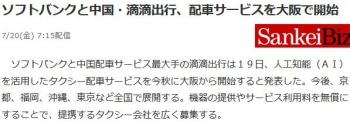 newsソフトバンクと中国・滴滴出行、配車サービスを大阪で開始