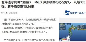 news北海道厚真町で震度7 M6.7 津波被害の心配なし 札幌で5強、新千歳空港では6弱