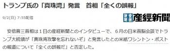 newsトランプ氏の「真珠湾」発言 首相「全くの誤報」
