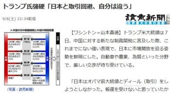 newsトランプ氏強硬「日本と取引回避、自分は違う」