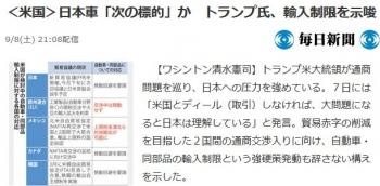 news<米国>日本車「次の標的」か トランプ氏、輸入制限を示唆