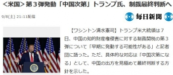 news<米国>第3弾発動「中国次第」トランプ氏、制裁最終判断へ