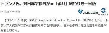 newsトランプ氏、対日赤字標的か=「蜜月」終わりも―米紙