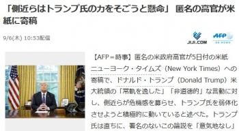 news「側近らはトランプ氏の力をそごうと懸命」 匿名の高官が米紙に寄稿