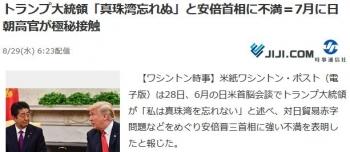 newsトランプ大統領「真珠湾忘れぬ」と安倍首相に不満=7月に日朝高官が極秘接触