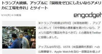 newsトランプ大統領、アップルに「関税をゼロにしたいならアメリカに工場を作れ」とツイート