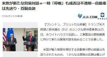 news米欧が新たな貿易対話=一時「停戦」も成否は不透明―自動車は先送り・首脳会談