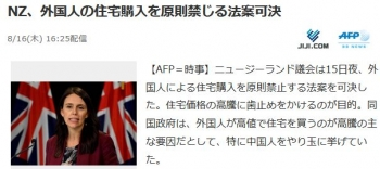 newsNZ、外国人の住宅購入を原則禁じる法案可決