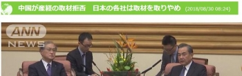 news中国が産経の取材拒否 日本の各社は取材を取りやめ