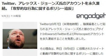 newsTwitter、アレックス・ジョーンズ氏のアカウントを永久凍結。「攻撃的な行為に関するポリシー違反」
